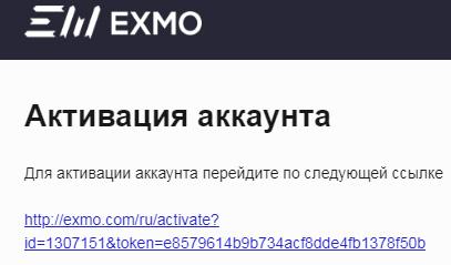 активация аккаунта exmo