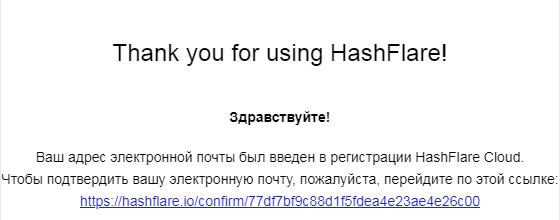 регистрация HashFlare