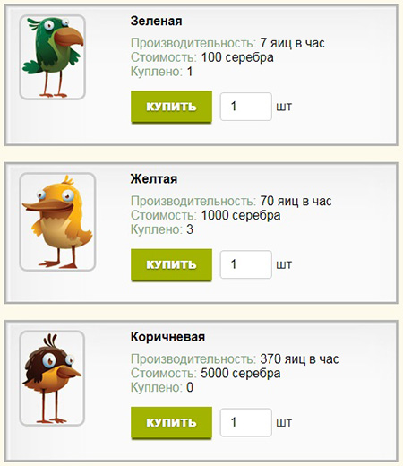 птицы Golden Birds