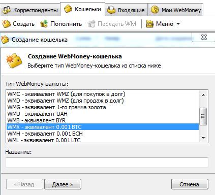 WMX кошелек WebMoney