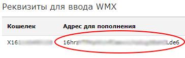адрес wmx