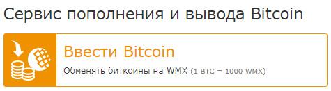 ввести bitcoin