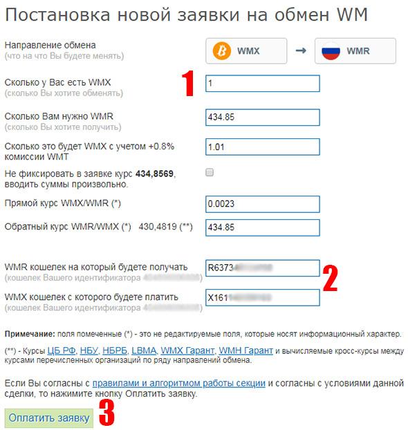 заявка на обмен btc
