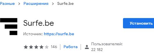 Surfe.be расширение установить