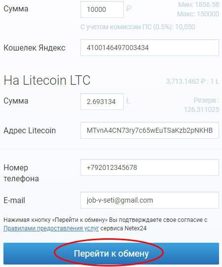 курсексперт обмен валюты