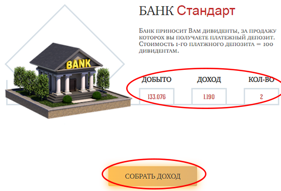 мои банки Money Banks
