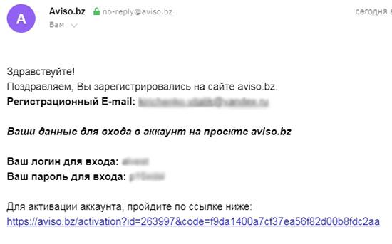 подтверждение регистрации Aviso