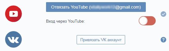 привязка аккаунтов Aviso