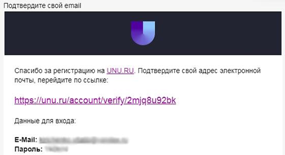 подтверждение регистрации unu
