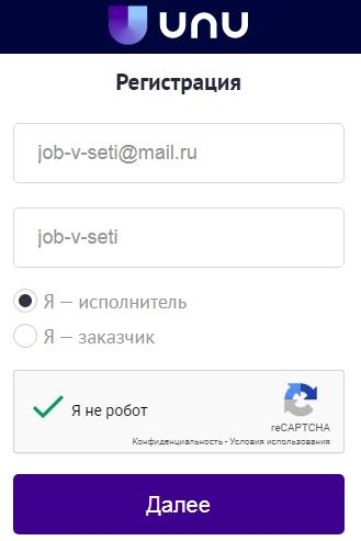 регисстрация на unu