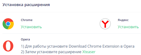 Xteaser заработок в браузере