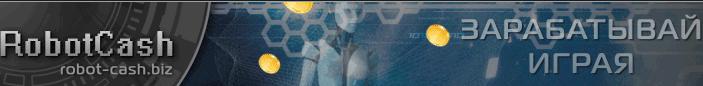 заработок денег на роботах