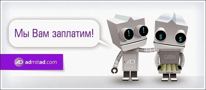 Заработок на партнерских программах с Admitad