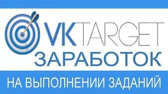 Заработок на VKTarget. Как заработать в социальных сетях?