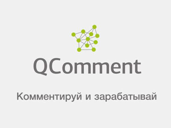 Заработок на Qcomment. Преимущества заработка на Qcomment
