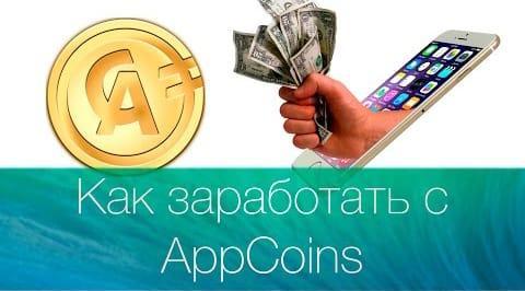 Заработок на AppCoins. Заработок на установке приложений