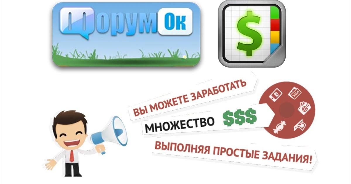 Заработок на ForumOK. Инструкция заработка на ForumOK