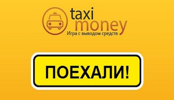 Заработок в игре Taxi Money