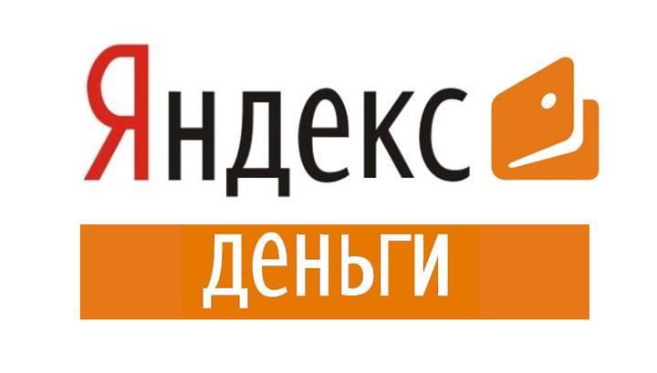 Регистрация в платежной системе Яндекс Деньги