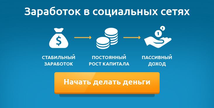 как заработать деньги на соц сетях
