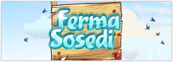 Заработок на Fermasosedi