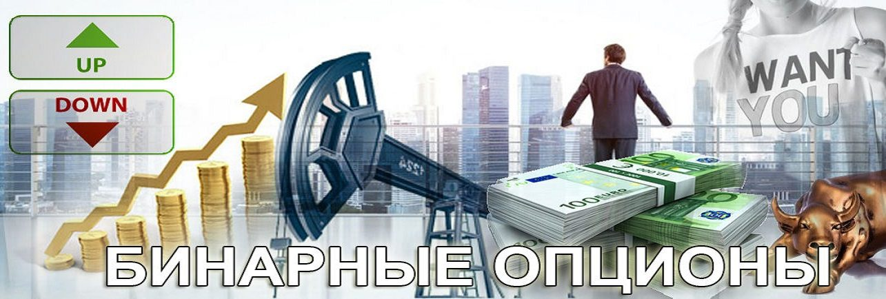 Заработок на бинарных опционах с Binomo