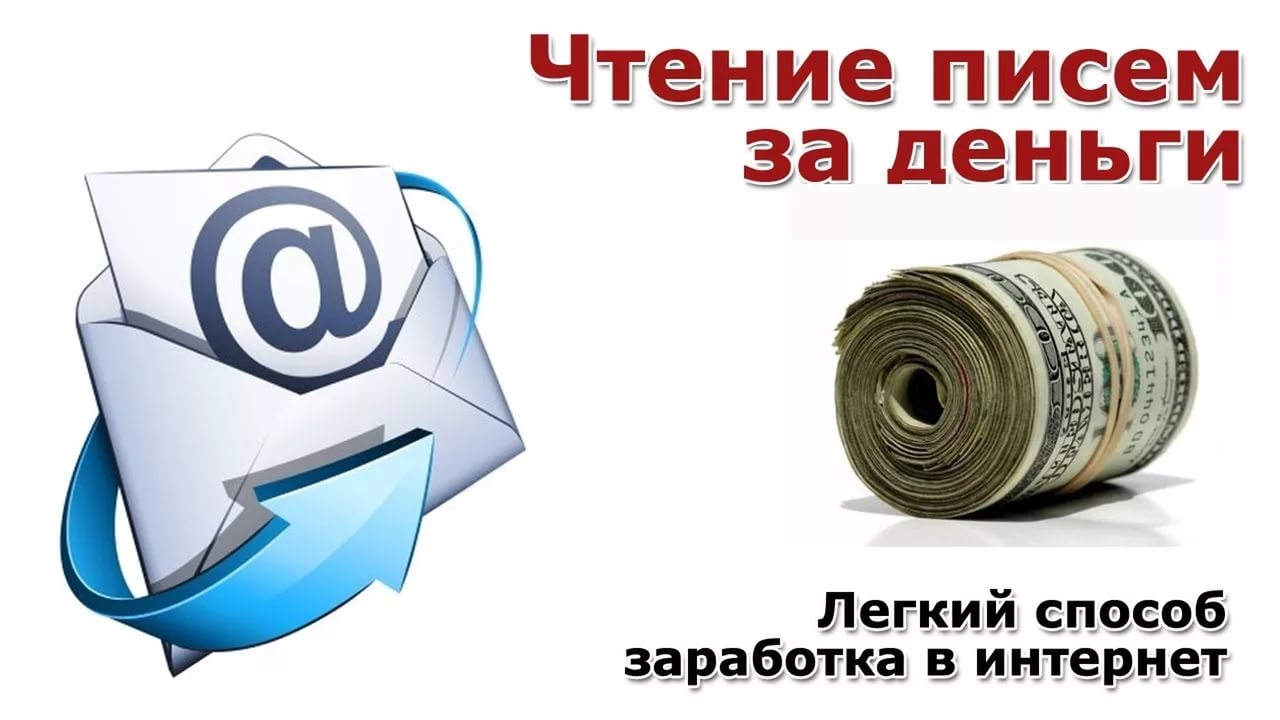 Заработок на Seosprint на письмах