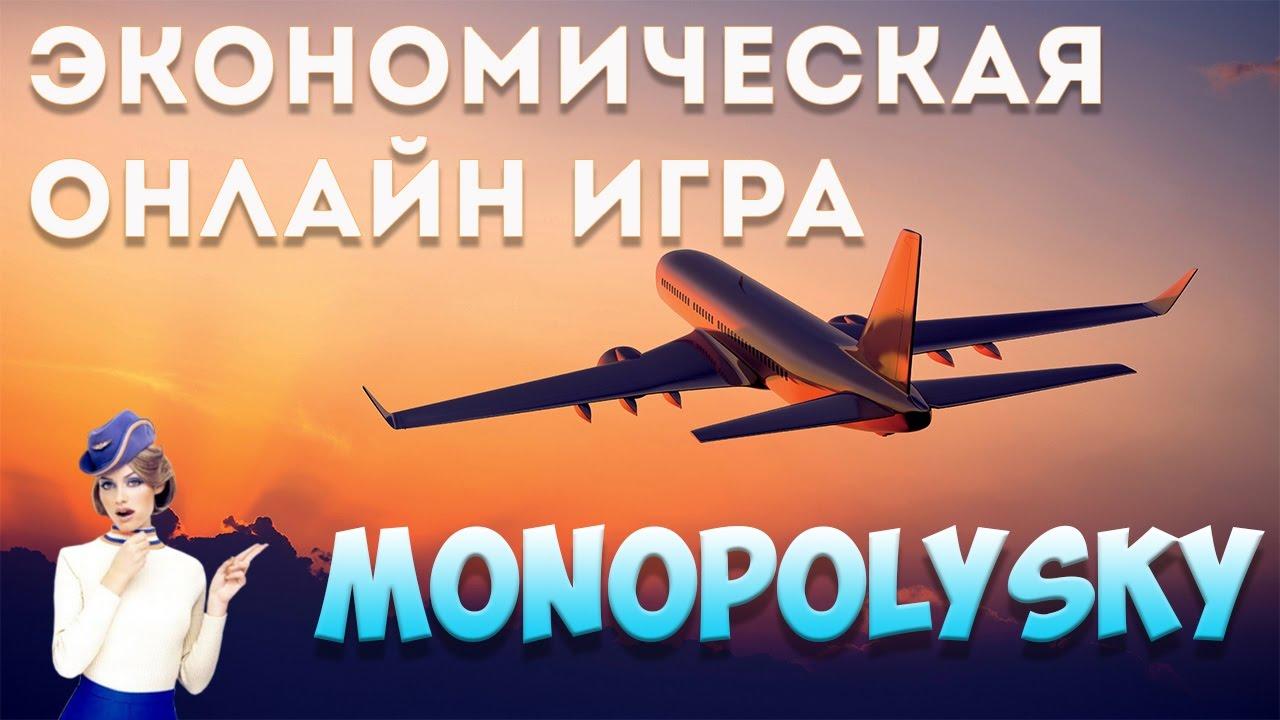 Заработок в игре Monopolysky