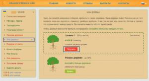 заработок в интернете на деревьях