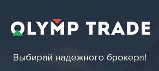Заработок на Olymp Trade