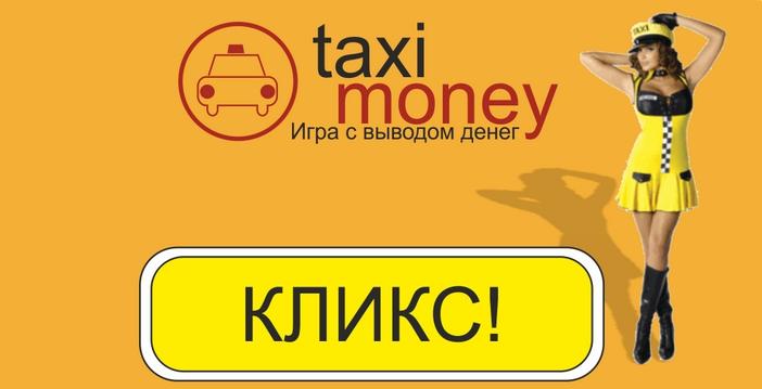 Заработок на Кликс (Taxi Money)