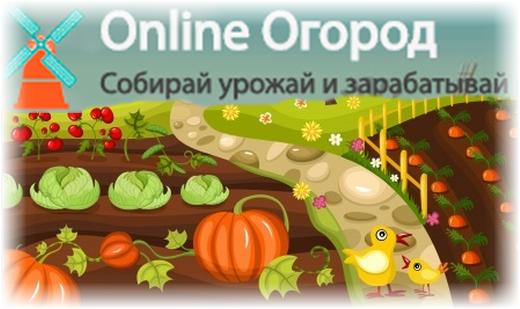 Заработок на Online Ogorod