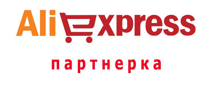 Заработок на партнерской программе Aliexpress – ePN