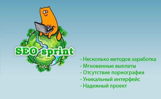 Заработок на Seosprint на выполнении заданий