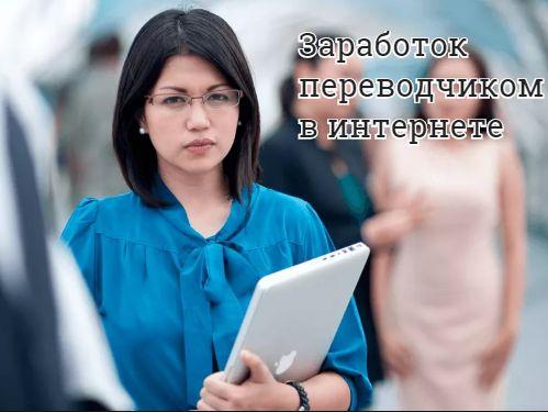Заработок переводчиком в интернете