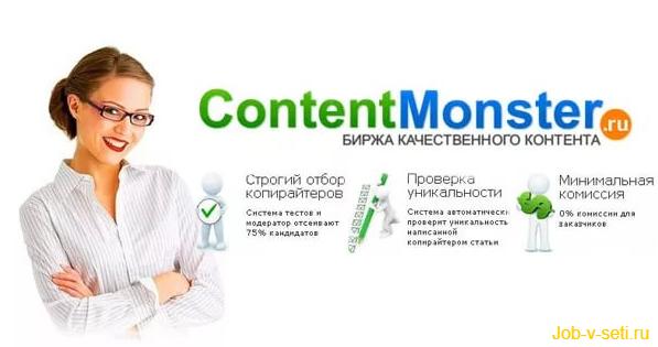 Заработок на бирже контента ContentMonster