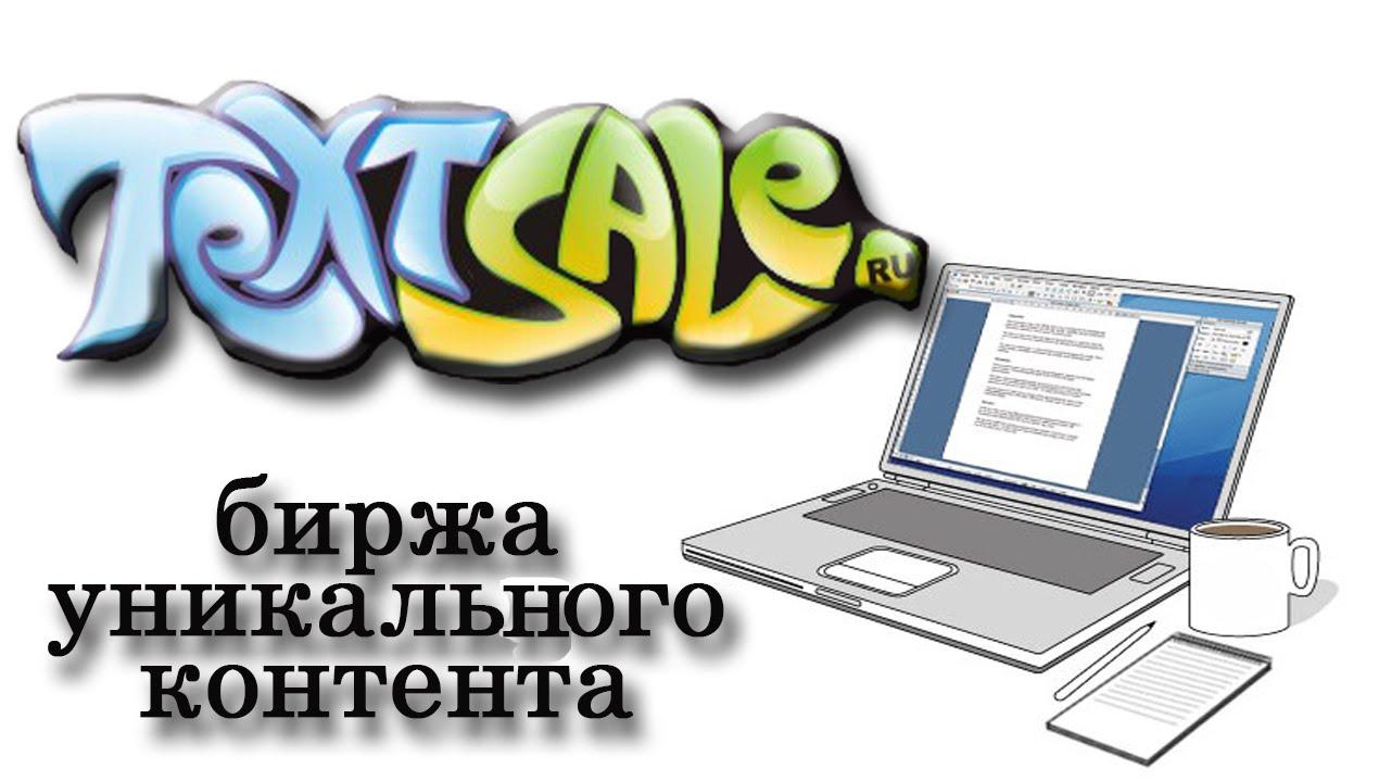 Заработок на Textsale
