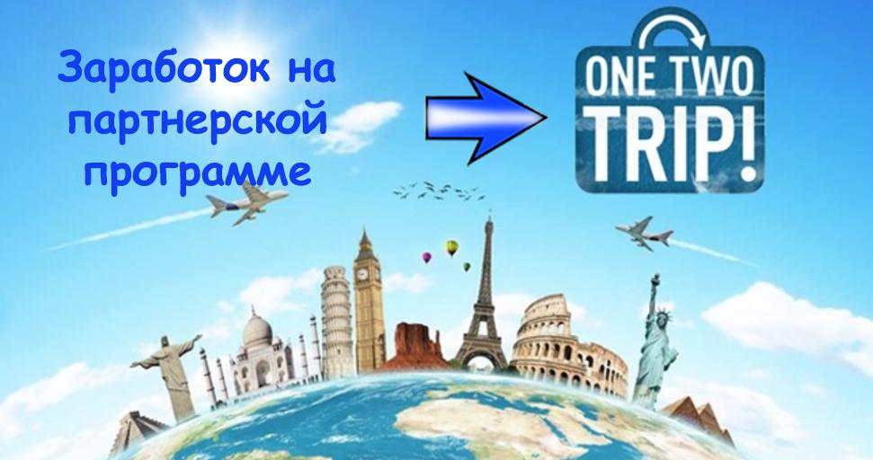 Заработок на партнерской программе OneTwoTrip