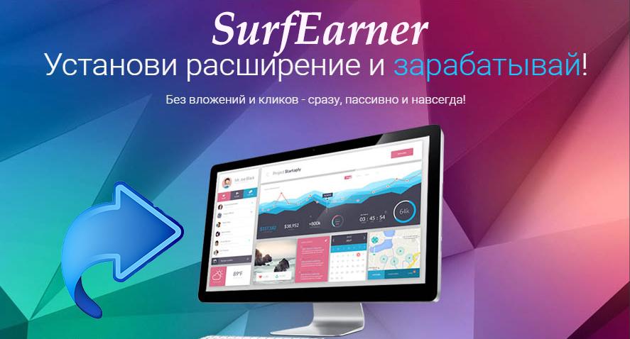 Заработок на просмотре рекламы с SurfEarner