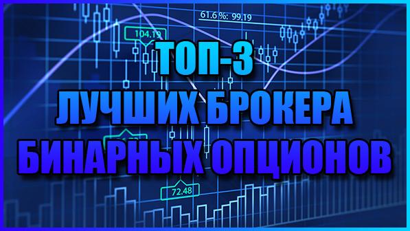 ТОП-3 лучших брокера бинарных опционов