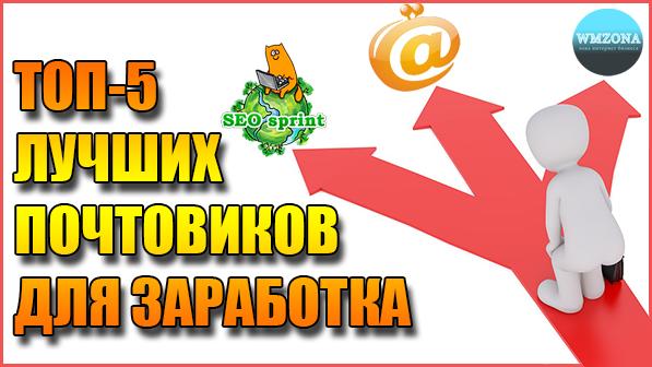 ТОП-5 лучших почтовых сервисов для заработка