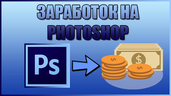 Заработок на Photoshop