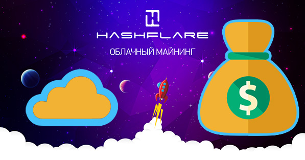Заработок на облачном майнинге с HashFlare