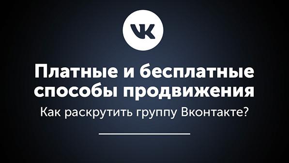 Как раскрутить группу ВКонтакте и других соцсетях