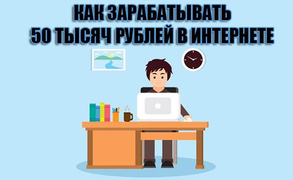 Как зарабатывать от 50000 рублей в интернете