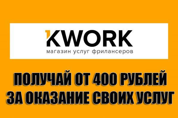 Заработок на бирже фриланса Kwork