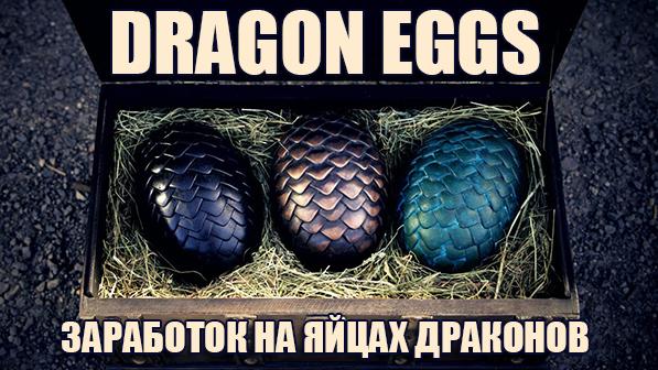 DragonEggs — онлайн игра с выводом денег без баллов