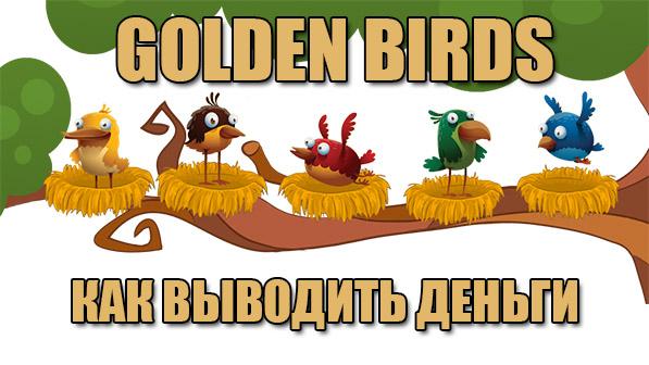 Как выводить деньги в Golden Birds