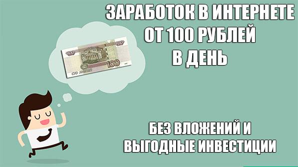 Как зарабатывать в интернете от 100 рублей в день