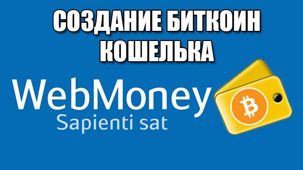 Как создать биткоин кошелек в WebMoney